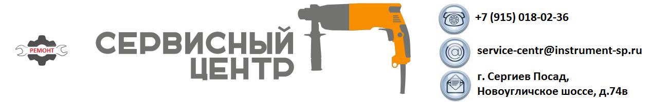 Ремонт электро-бензо инструмента и садовой техники